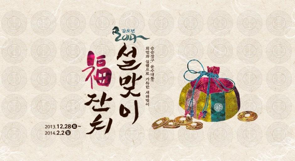 Korean Folk Village Lunar New Year Series