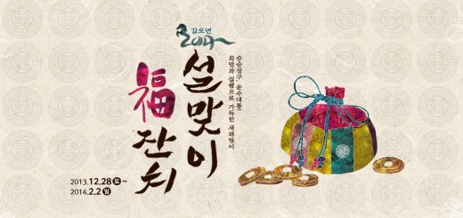 Korean Folk Village Lunar New Year Series