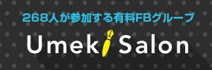 umekisalon_m_banner