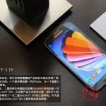 Galaxy S4 Leak 2