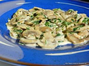 Σκορδάτα μανιτάρια - Garlicky mushrooms
