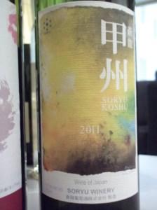 koshu 2011