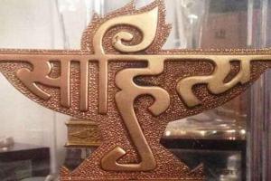 sahitya-akadami-purshakar