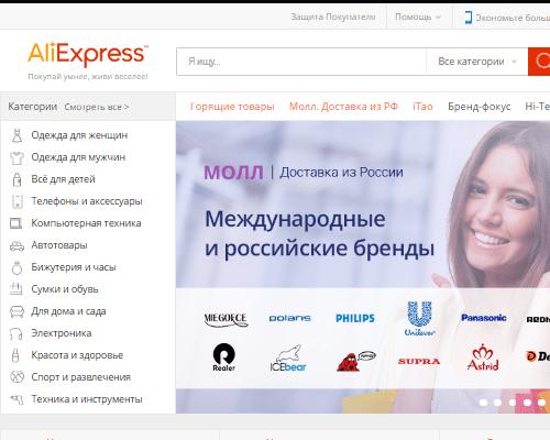 Как заказать на алиэкспресс в украину