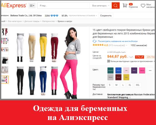 Какую одежду покупать на алиэкспресс
