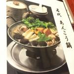 都内で美味しいアンコウを食べるなら神田の「いせ源 本館」に行くしかない!