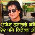 Rajesh-hamal-and-KP-Oli