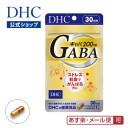 【最大P15倍以上&400pt開催】GABAのパワーで前向きな毎日を【メール便OK】【DHC直販】脳の中に多く存在しているアミノ酸の一種 ギャバ..