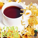 たんぽぽコーヒー ティーバッグ300g(3g×100包(目安包数))!送料無料!ノンカフェインで安心のたんぽぽコーヒー!残留農薬検査済み!た..