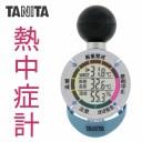 WBGT計:黒球式熱中症指数計「熱中アラーム」TT-561【送料無料】
