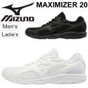 ランニングシューズ メンズ レディース/ミズノ mizuno マキシマイザー20 靴 MAXIMIZER/ジョギング トレーニング ウォーキング/ホワイト..