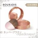 ブルジョワ ポット ブラッシュ パステル ジュ 03 カッパー ブラウン 2.5g BOURJOIS Little Round Pot blush copper brown [0330]