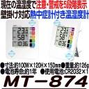 MT-874【熱中症対策グッズ】 【熱中症計付き温湿度計】 【あす楽】【送料無料】