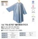 リビ TK-6767 袖付き防水クロス (ブルー/アップリコット/ホワイト/クリーム/グレー)