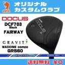 ドゥーカス DCF703 Black フェアウェイDOCUS DCF703 Black FAIRWAYWACCINE compo GR560 カーボンシャフトオリジナルカスタム