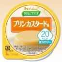 低カロリー やさしくラクケア 20kcalプリンカスタード味 60g