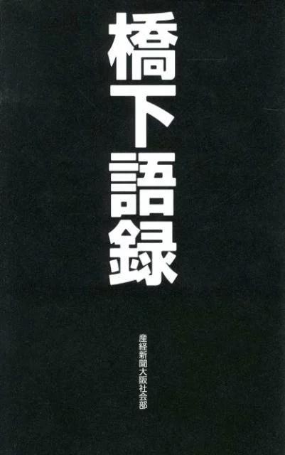 橋下語録 [ 産業経済新聞社 ]