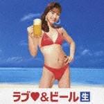 ラブ&ビール(生)