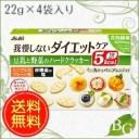 【送料無料】スリムアップスリム リセットボディ 豆乳と野菜のハードクラッカー 22g×4袋入り