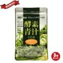 【ポイント10倍】オーガニックレーベル 酵素青汁111選セサミンプラス 60粒 3袋セット