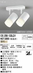 オーデリック ブラケットライト 【OS 256 133LD1】【OS256133LD1】 【RCP】【沖縄・北海道・離島は送料別途必要です】