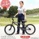 BMX 20インチ 自転車 マットブラック 送料無料 あす楽 9割完成車 トリック ストリート モアノ REI