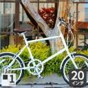 【期間限定★プレゼント付】自転車20インチ ミニベロ スポーティーな乗り心地 -Michikusa-