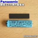 パナソニック頭皮エステ用の蓄電池★1本【Panasonic EHHE96L2507】※1台の交換に必要な分だけセットになっています。【ラッキーシール対..