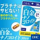 【店内P最大47倍以上&300pt開催】【DHC直販サプリメント】212万個売れてます!白金を2ナノ(10億分の2メートル)サイズという極小の粒..