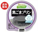 【送料無料】ハウス食品 やさしくラクケア 20kcal 黒ごまプリン60g×48(12×4)個入 ※北海道・沖縄・離島は別途送料が必要。