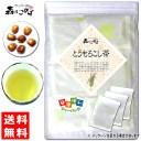 【送料無料】 トウモロコシ茶 (4g×50p 内容量変更) ■ 浅焙煎「ティーバッグ」≪とうもろこし茶 100%≫ コーン茶 森のこかげ 健やかハウス