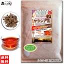 【送料無料】 サラシア茶 (300g)≪さらしあ茶 100%≫ [コタラヒム茶] インド産 森のこかげ 健やかハウス