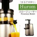 【ポイント11倍】《Hurom/Y》ヒューロム スロージューサー H2Hスーペリア 定番プレミアムモデルまるで手搾りのようなジュース 低速..