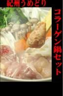 【鶏肉】【税・送料込み】紀州うめどりコラーゲン鍋セット