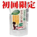 【初回限定お試し価格】コタラの葉でつくったサラシア茶 (茶葉タイプ) 60g (2g×30袋)【メール便送料無料】