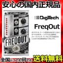 DigiTech FREQOUT ナチュラル フィードバッククリエイターペダル 【smtb-KD】【RCP】:-p5