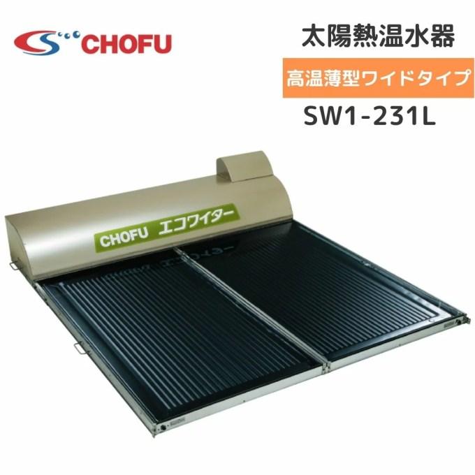 *長府製作所*SW1-231L 太陽熱温水器 エコワイター 自然循環形 高温薄型ワイドタイプ〈離島販売不可〉