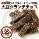 糖質制限 低糖質 チョコレート 糖質90%オフ スイートチョコ使用 大豆クランチチョコ 300g入り(約30本) 糖質制限 チョコレート 低糖質チ..