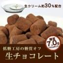 糖質制限 チョコレート 低糖質 糖質オフ 生チョコレート 100g 糖質制限チョコレート 低糖質チョコレート スイーツ 低GI 低GI食品 置き..
