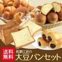 糖質制限 パン 低糖質 大豆パンセット(大豆パン 大豆食パン 大豆くるみパン チョココロネ))糖質制限パン 低糖質パン 低糖質 パン 低..