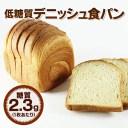 糖質制限 パン 低糖質 デニッシュ食パン 1斤 糖質制限パン 低糖質パン 低糖質 パン 低GI食品 置き換えダイエット 冷凍パン 難消化性デ..