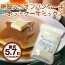 【送料無料】『糖質92%オフ パンケーキ・ホットケーキミックス(500g入×2袋)』糖質制限に、低糖質スイーツにも 糖質制限食 炭水化物 ..
