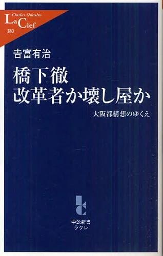 橋下徹 改革者か壊し屋か 大阪都構想のゆくえ