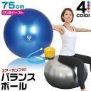 GronG バランスボール ヨガボール エクササイズボール 75cm アンチバースト 椅子 耐荷重250kg フットポンプ付き