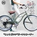 【サンキューセール】【ビーチクルーザー】ちょうどいいサイズ24インチおしゃれでかわいい自転車 ホワイトリボンタイヤ、レトロサドル..