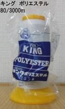 【フジックス】 キング テトロン業務用・工業用ミシン糸80番/3000m-9カラーNo.363〜738