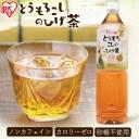 ひげ茶 お茶 とうもろこしのひげ茶 1500ml×12本 CT-1500C アイリスオーヤマ トウモロコシ お茶 あす楽対応