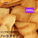 【送料無料】ダイエット食品 豆乳おからクッキー 1000g 安く美味しくヘルシーで満足【325103】