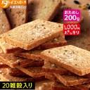 豆乳おからクッキー 20雑穀入り お試し200g
