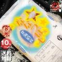 30年産 北海道産 ななつぼし 玄米 10kg (5kg×2袋セット)<玄米/白米/分づき米>【送料無料】【北海道米 送料込み 米 お米 真空パック..